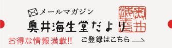 メールマガジン 奥井海生堂だより ご登録はこちら