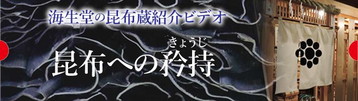 蔵囲昆布専用蔵、ご紹介ビデオ「昆布への矜持」