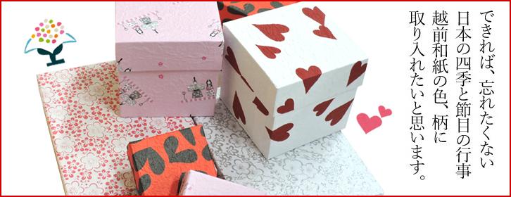新春の和紙箱