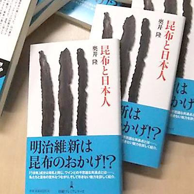 昆布と日本人 奥井隆著(日経プレミアシリーズ)