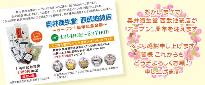 池袋オープン記念新商品お楽しみセット