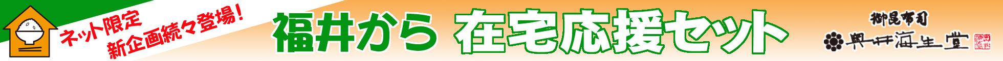 在宅応援福井県から