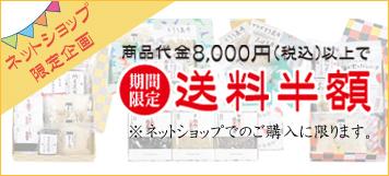 8000円以上送料半額