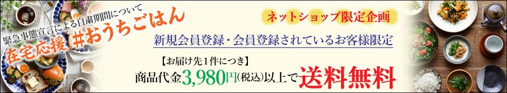 在宅応援おうちごはん3980円以上送料無料